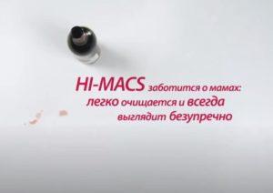 Пятна с материала HI-MACS® могут удаляться практически без следа